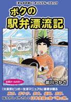ボクの駅弁漂流記(まんがのほしDIGITAL COMIC)