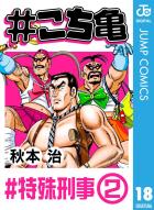 #こち亀 18 #特殊刑事‐2