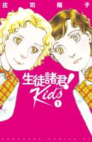 生徒諸君!Kids(1)