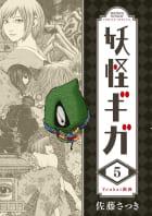 妖怪ギガ(5)
