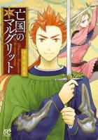 亡国のマルグリット(3)  【ebookjapan限定特典ペーパー付き】