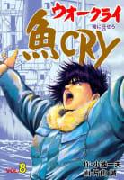 魚CRY(8)