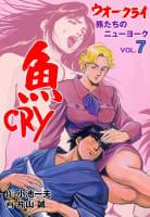 魚CRY(7)