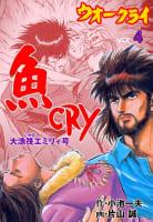 魚CRY(4)