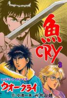 魚CRY(3)