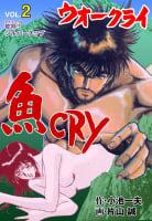 魚CRY(2)