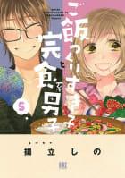 ご飯つくりすぎ子と完食系男子(5) 【電子限定おまけ付き】