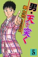 男・天を突く(5)