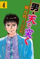 男・天を突く(4)