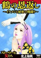鶴の恩返し ~イケメンと秘密の機織り~