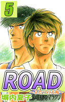 ROAD(5) ~ふたつの太陽~