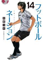 フットボールネーション(14)
