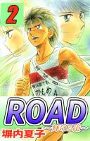 ROAD(2) ~輝ける道~