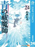 青の祓魔師 リマスター版(24)