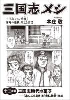 三国志メシ 13膳目