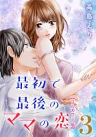 最初で最後のママの恋【フルカラー版】 3巻