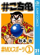 #こち亀 21 #MIXスポーツ‐1
