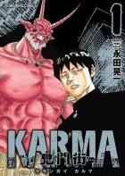 鬼門街 KARMA(1)