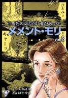 メメント・モリ―生と死の交差点に愛があった―【分冊版】(3)