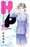 H/P ホスピタルポリスの勤務日誌 1巻