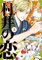 村井の恋 3
