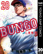 BUNGO―ブンゴ―(20)