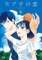 モブ子の恋(6)