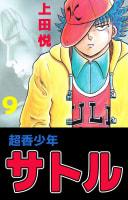超香少年サトル(9)