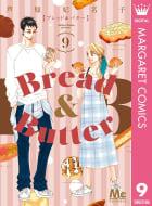Bread&Butter(9)