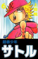 超香少年サトル(6)