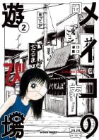 メイコの遊び場(2)