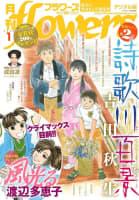 月刊flowers 2020年1月号(2019年11月28日発売)