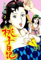 桃子日記(2)
