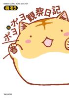 ポヨポヨ観察日記(15)
