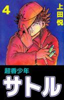 超香少年サトル(4)