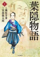 葉隠物語(2)