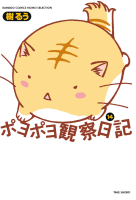 ポヨポヨ観察日記(14)