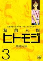 粘菌人間ヒトモジ(3)