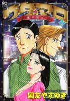ウタ★マロ~愛の旅人~(2)