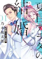 夏目アラタの結婚(1)