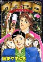 ウタ★マロ~愛の旅人~(1)