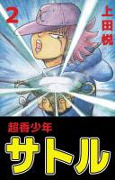 超香少年サトル(2)
