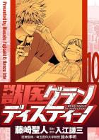 獣医グランディスティーノ(10)