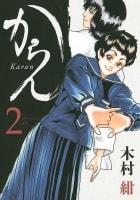 からん(2)