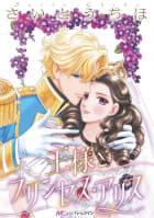 王様とプリンセス・アリス