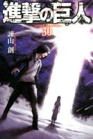 進撃の巨人(30) attack on titan