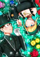 死神坊ちゃんと黒メイド(8)