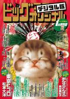 ビッグコミックオリジナル増刊 2020年1月増刊号(2019年12月12日発売)