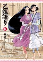 乙嫁語り(12)