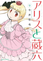 アリスと蔵六(9)【電子限定特典ペーパー付き】